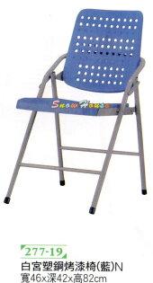 ╭☆雪之屋居家生活館☆╯P303-08白宮塑鋼烤漆椅休閒椅折疊椅(藍色)