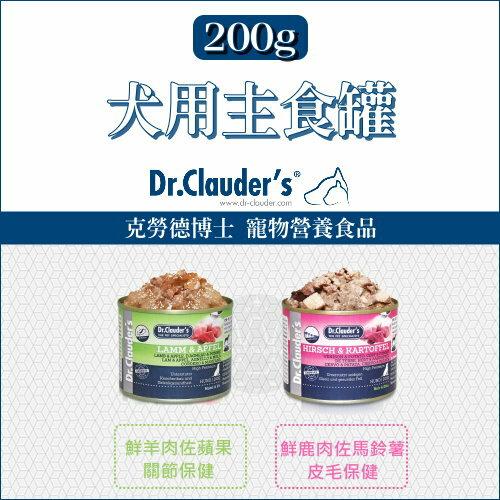 Dr-Clauders克勞德〔營養主食狗罐,2種口味,200g〕(單罐)