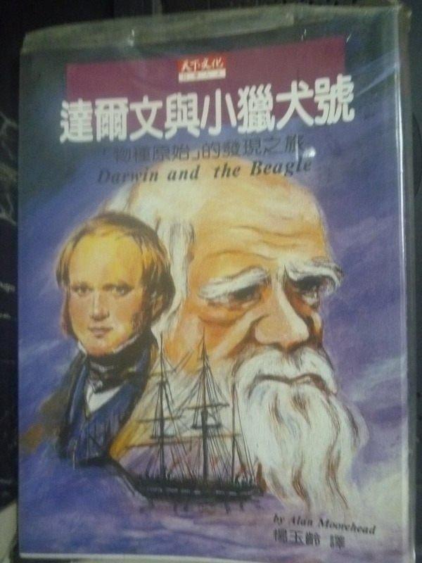 【書寶二手書T8/科學_LGZ】達爾文與小獵犬號_Alan Moorehead, 楊玉齡