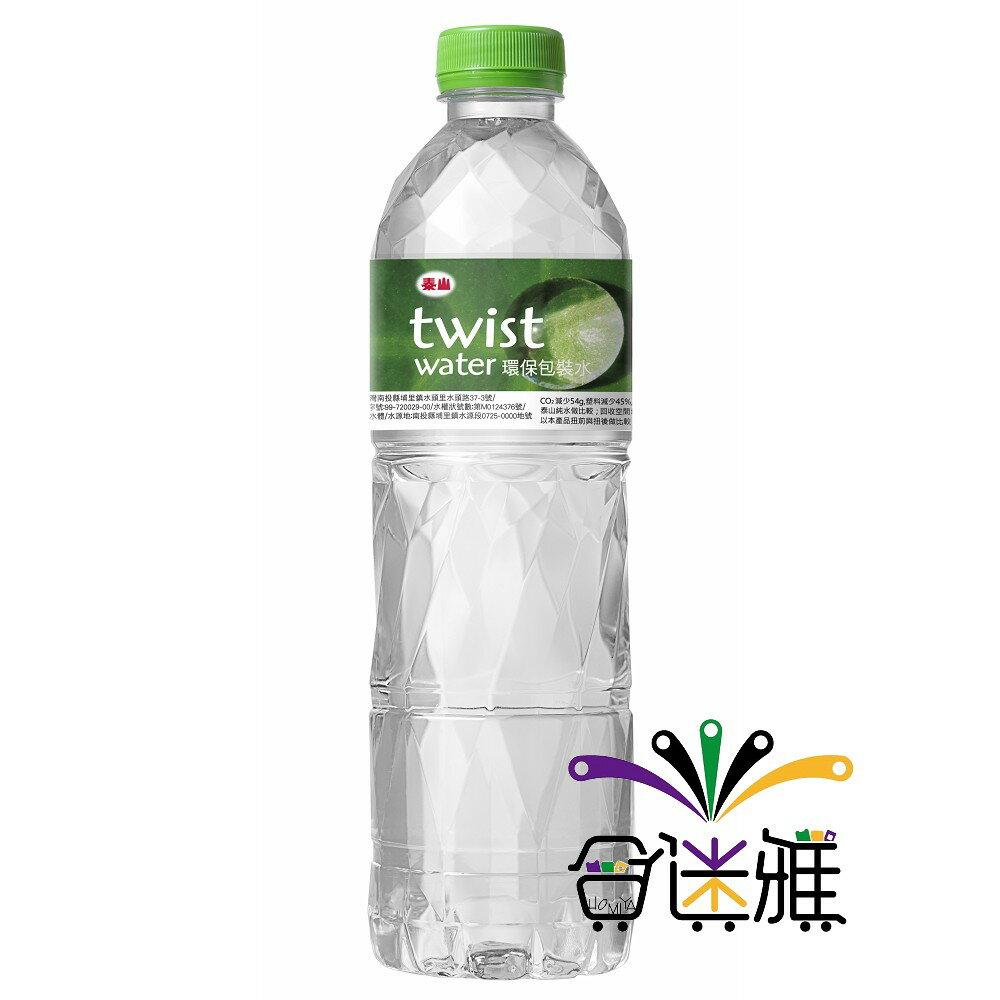 【免運直送】泰山Twist Water環保水600ml(24入/箱)x1箱-01