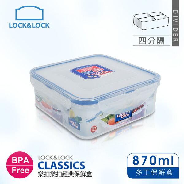 【樂扣樂扣】PP保鮮盒870MLB6C18附隔盒