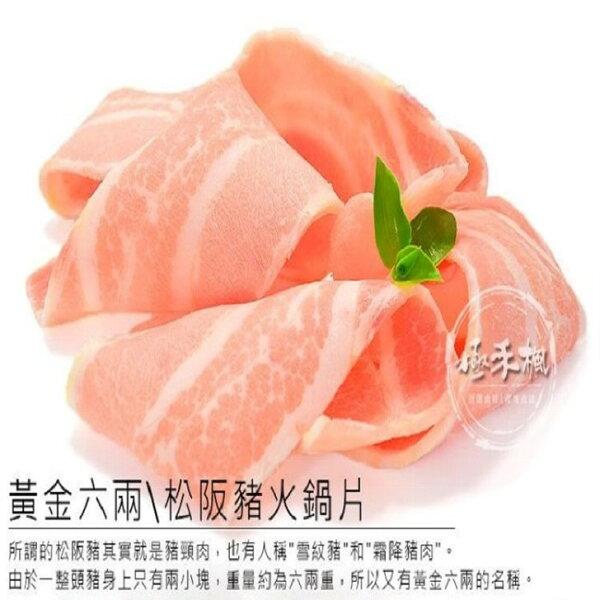 極禾楓肉舖&松阪雪花豬