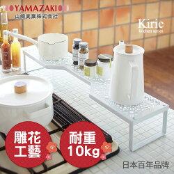 日本【YAMAZAKI】Kirie典雅雕花爐邊架-白/粉★收納架/置物架/餐具收納