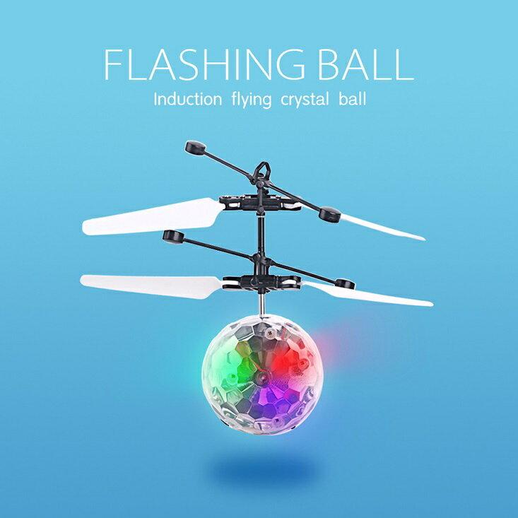 七彩燈感應飛行器 USB充電 室內玩具 感應飛行球 紅外感應球 飛行球 玩具【RT013】