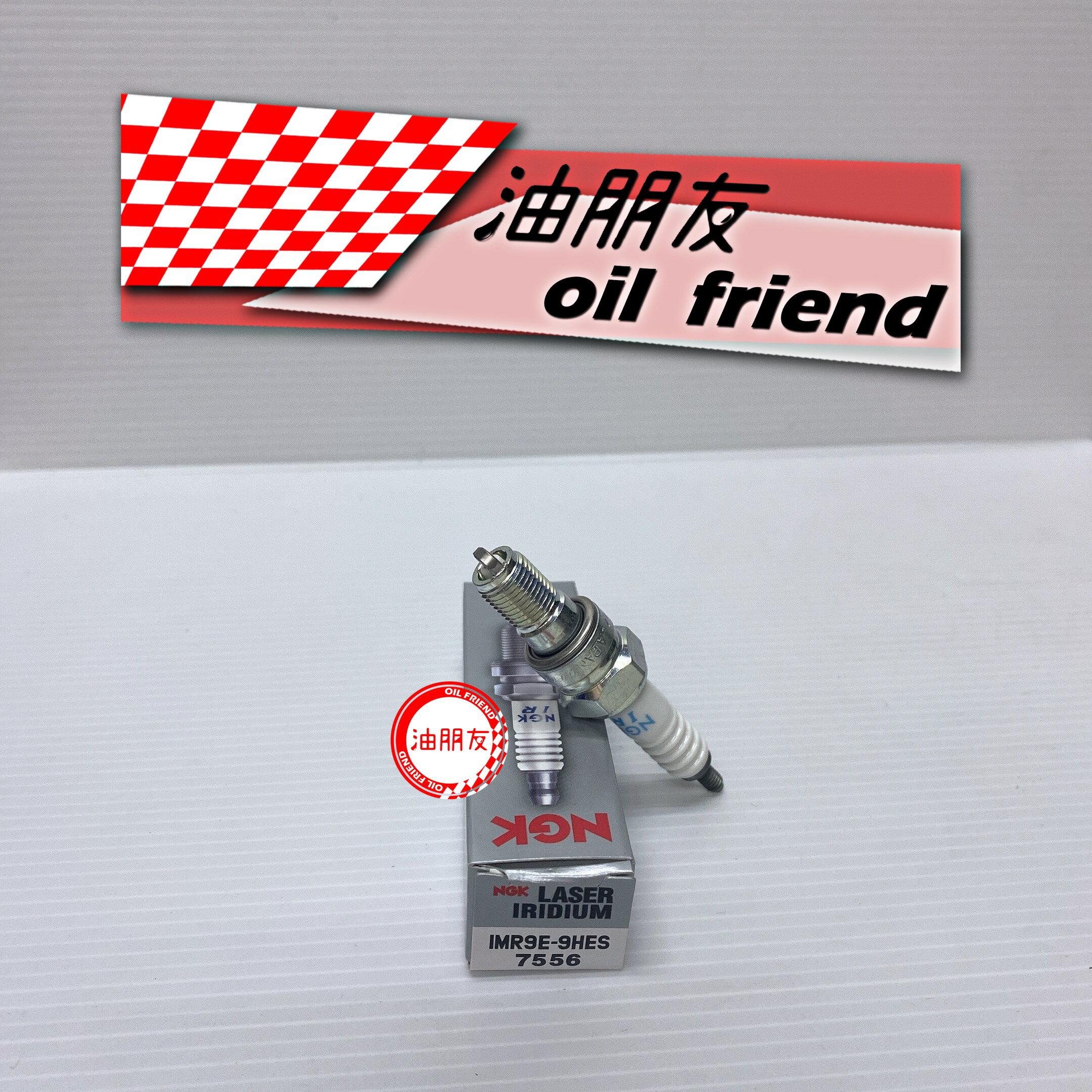 -油朋友-NGK IMR9E-9HES 雙銥合金火星塞 7556 CBR600RR CBR1000RR