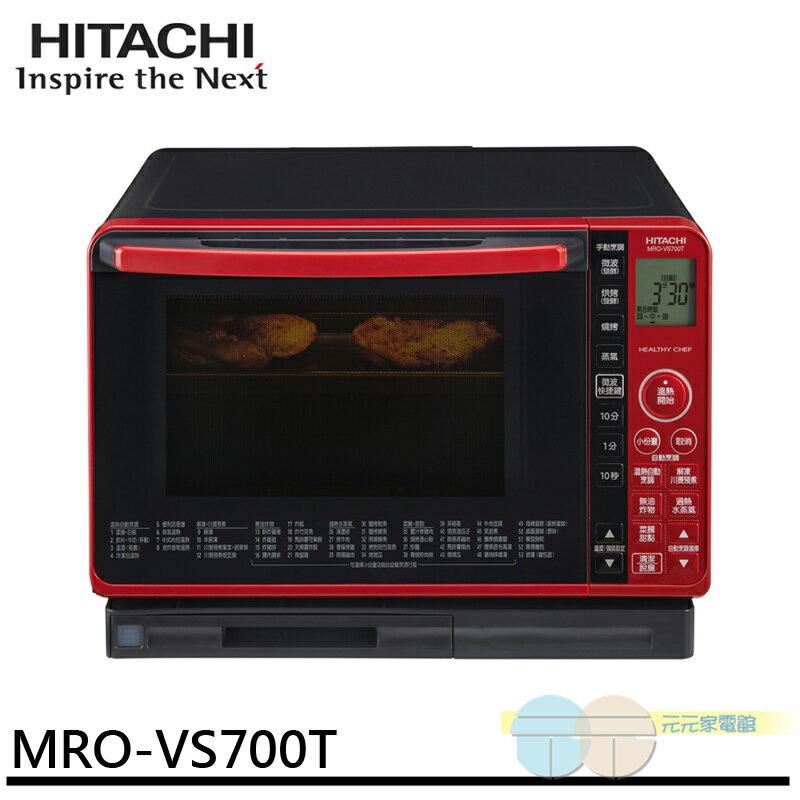 HITACHI日立 過熱水蒸氣烘烤微波爐 紅色限量版  MROVS700T-R