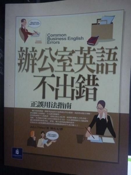 ~書寶 書T3/語言學習_ZCC~辦公室英語不出錯_John Potter