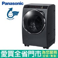 Panasonic 國際牌商品推薦Panasonic國際14KG洗脫烘洗衣機NA-V158DDH-G含配送到府+標準安裝【愛買】