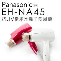 美容家電到【贈雙人牌指甲刀-限量】Panasonic 國際牌 奈米 吹風機 EH-NA45 (紅/白)【公司貨-附烘罩】