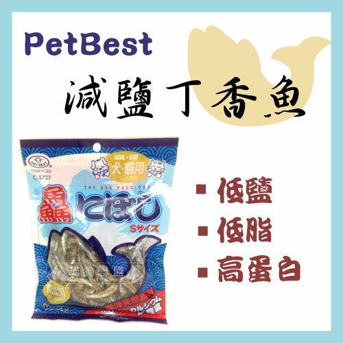 +貓狗樂園+ PetBest|減鹽丁香魚。100g|$90