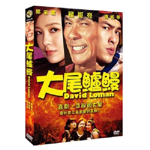 大尾鱸鰻DVD 豬哥亮/楊祐寧/郭采潔