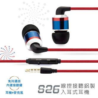 【迪特軍3C】E-books S26 線控接聽鋁製入耳式耳機