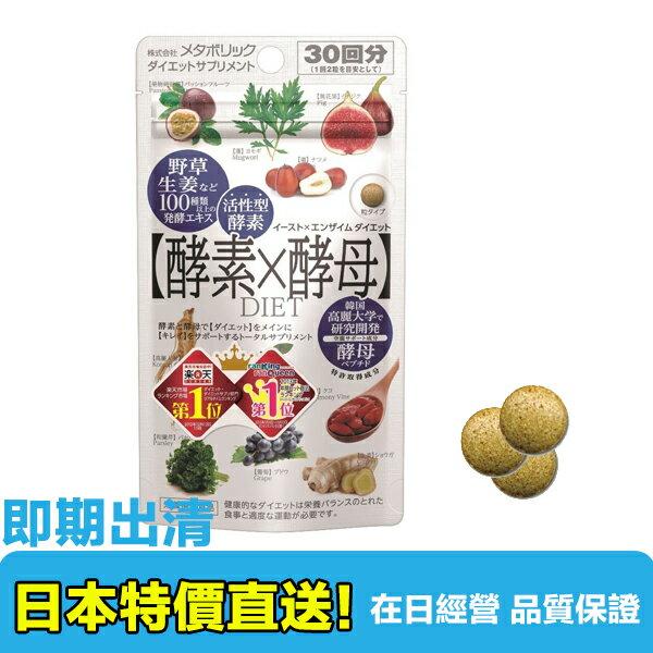 【海洋傳奇】【保質期至2017/7】日本超人氣 Metabolic 酵素X酵母 (30日份60粒)【日本空運直送免運】