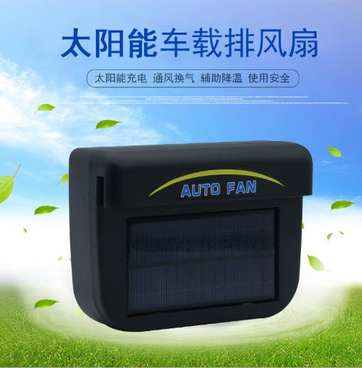 太陽能車載降溫排風扇 夏季汽車換氣散熱降溫神器 車窗通風排熱扇