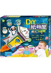 DIY紙箱屋:銀河火箭號