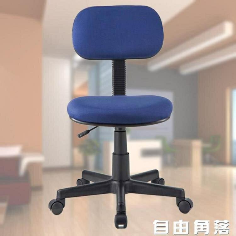 無扶手電腦椅辦公椅升降旋轉工作椅學生椅子家用靠背小椅子