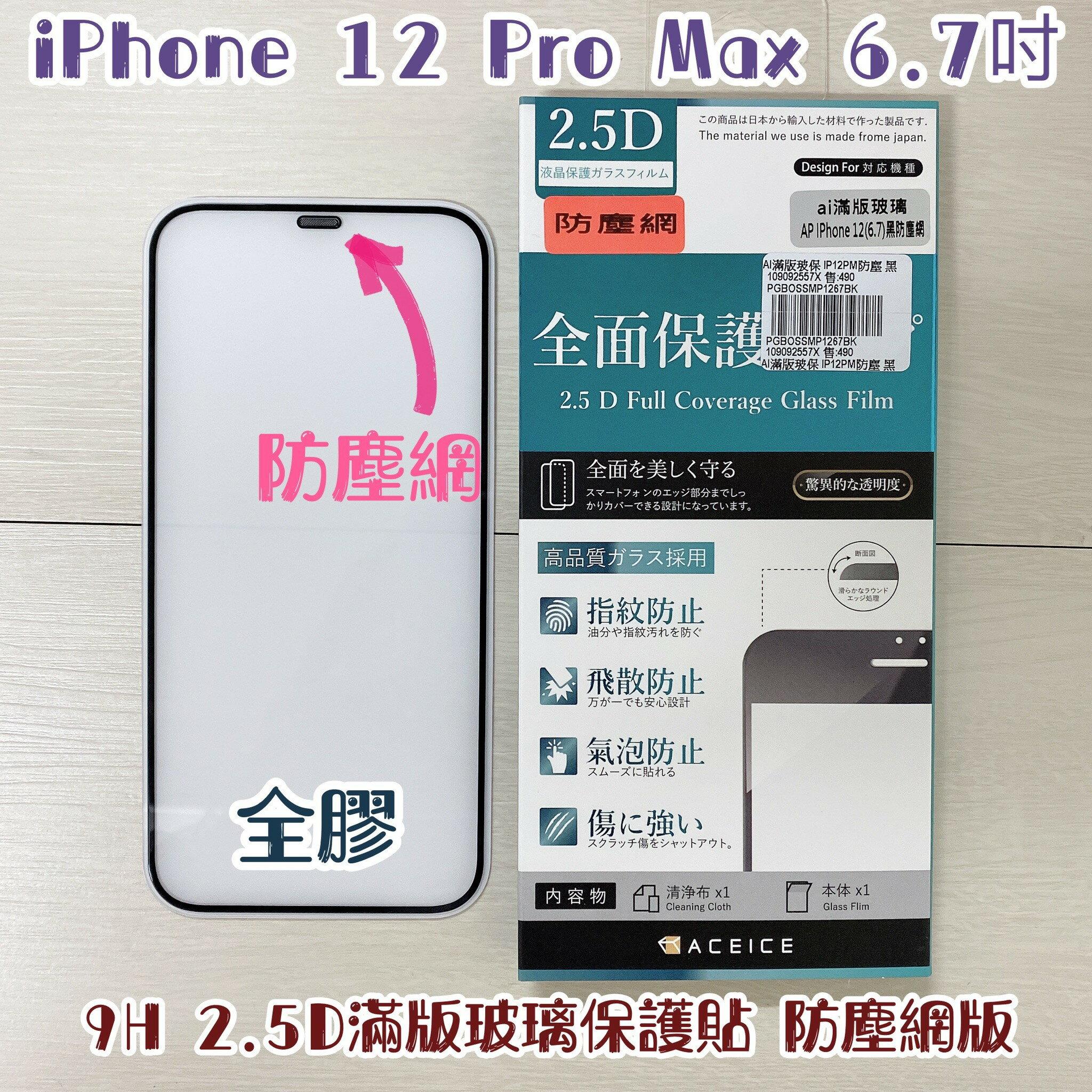 """""""扛壩子"""" 防塵網版 iPhone 12 Pro Max 6.7吋 全膠2.5D滿版9H鋼化螢幕玻璃保護貼"""