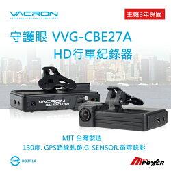 禾笙科技【免運+32G記憶卡】VACRON 守護眼 VVG-CBE27A Full HD 金電容 行車紀錄器 27A