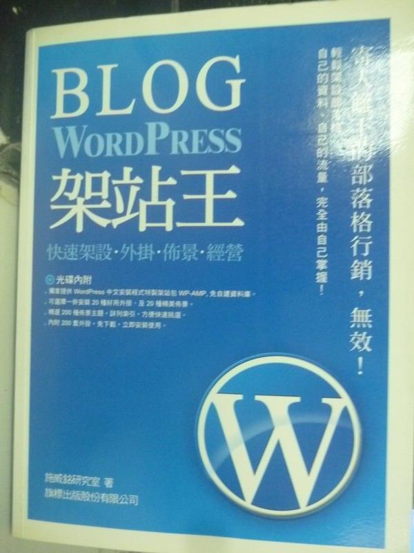 【書寶二手書T5/網路_XDY】Blog 架站王-WordPress 快速架設.外掛.佈景_附光碟