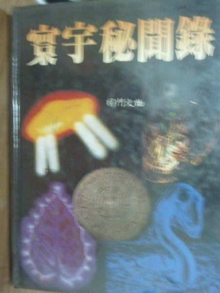 【書寶二手書T9/科學_PEX】寰宇秘聞錄_將門文物