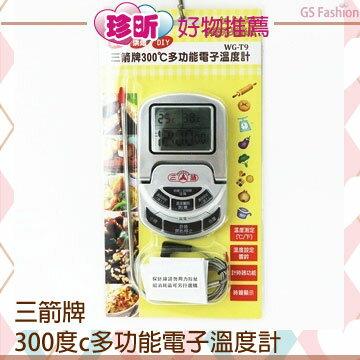 【珍昕】三箭牌 300度c多功能電子溫度計~(單位轉換/計時/時鐘顯示/定溫響鈴))