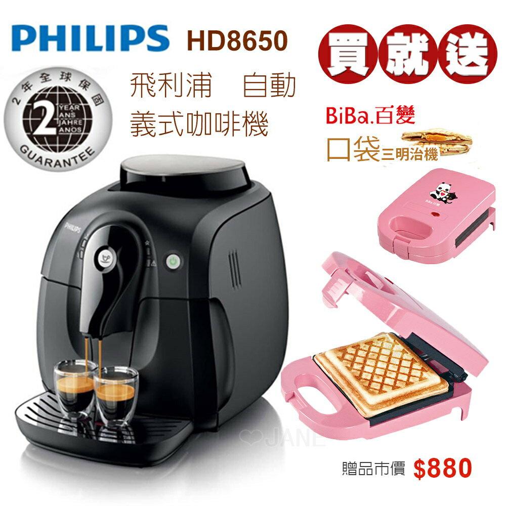 【送百變三明治機】PHILIPS飛利浦2000 全自動義式咖啡機HD8650 (同HD8743)