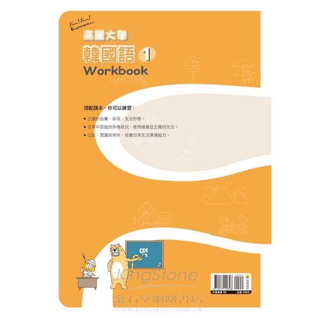 高麗大學韓國語(1)Workbook 8