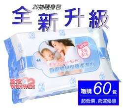全新升級貝恩嬰兒保養柔濕巾、貝恩濕紙巾20抽隨身包 「60包 」超厚、超含水,適用全身與臉部