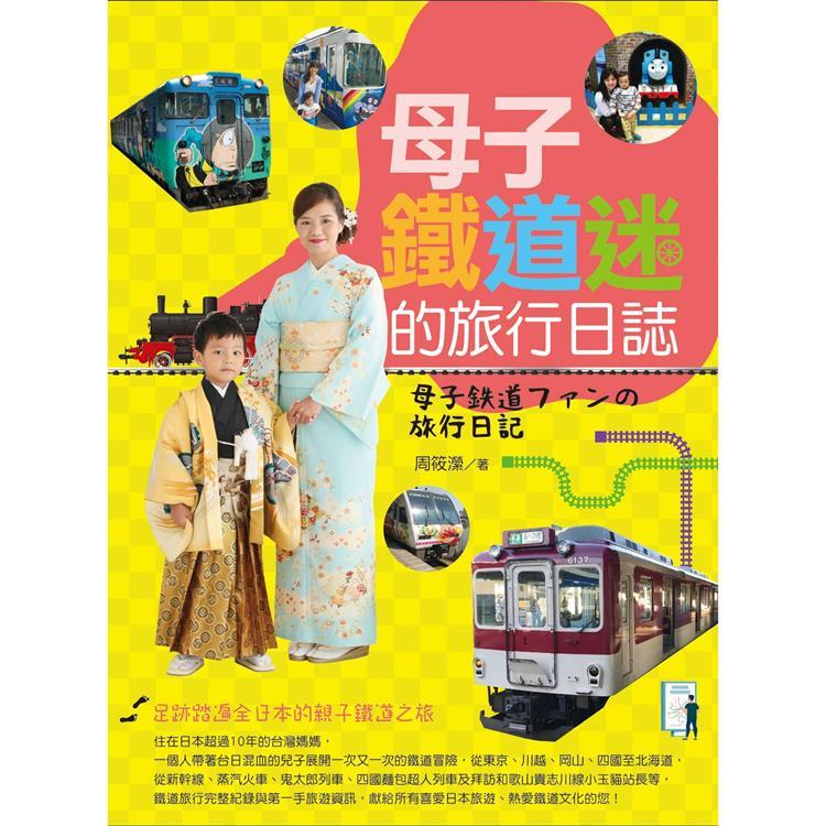 母子鐵道迷的旅行日誌 | 拾書所