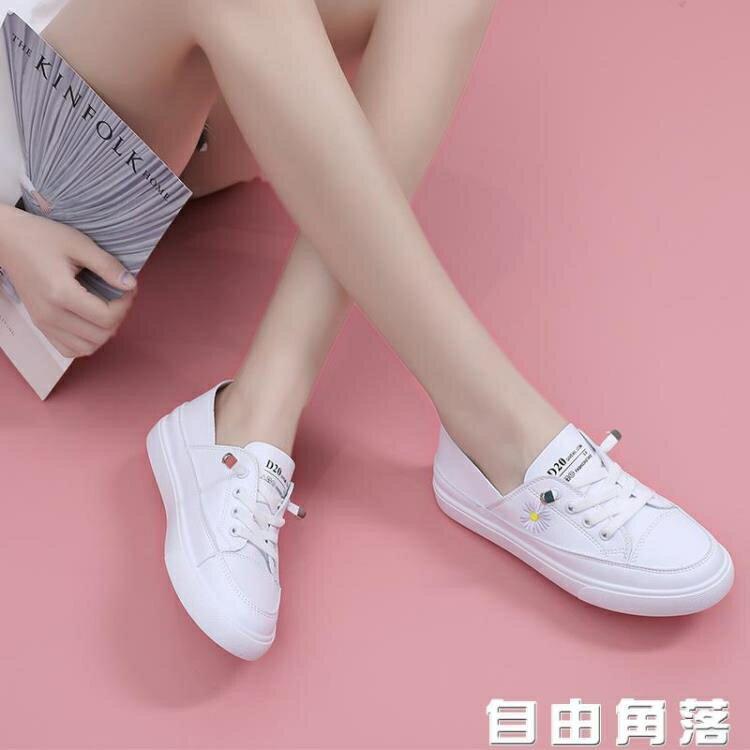 小白鞋女2020春季新款韓版百搭休閒學生兩穿懶人鞋小雛菊女鞋子