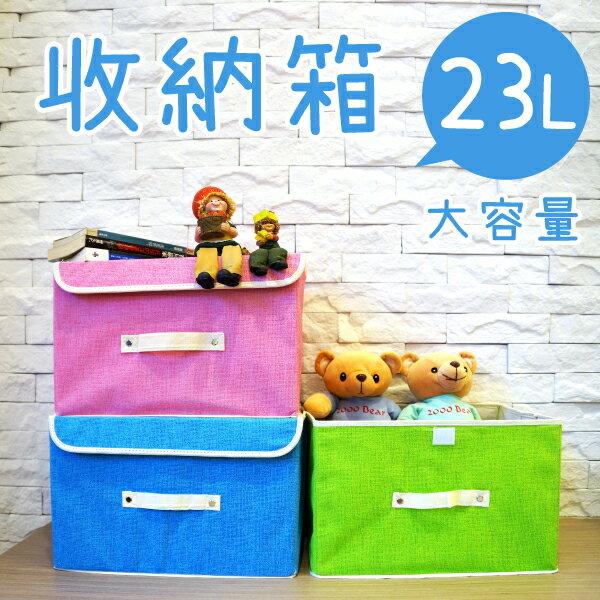 收納箱 亮彩韓版多功能收納箱23L 居家收納【BNA072】收納女王
