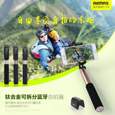 時代通訊:REMAXP4藍牙鋁合金自拍桿