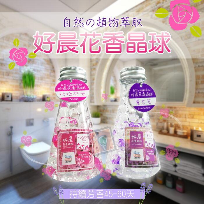 ORG《SD1204a》持續芳香~ 植物萃取 香晶球 芳香 廁所芳香劑 強力消臭 芳香球 衛浴 浴室 除臭 芳香晶球