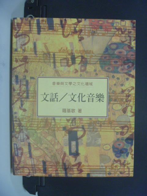 【書寶二手書T4/音樂_KNT】文化/文化音樂:音樂與文學之文化場域_羅基敏
