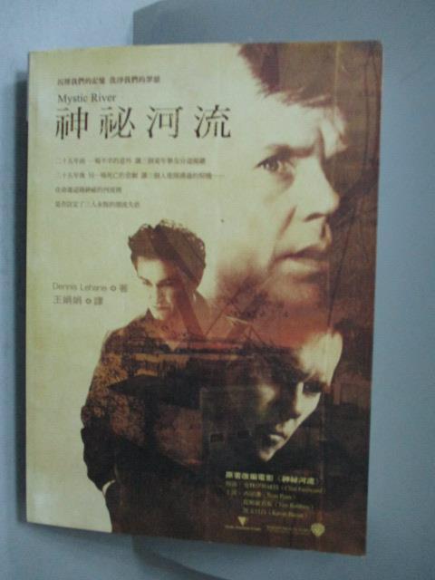 ~書寶 書T9/翻譯小說_NHR~神秘河流_丹尼斯.勒翰