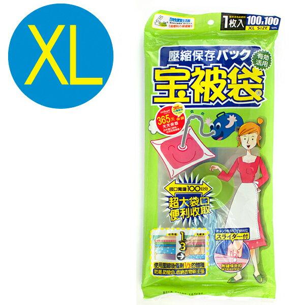 寶被袋衣物棉被壓縮袋XL 約100x100cm    VB7237 真空棉被壓縮袋