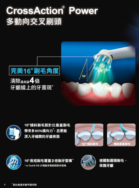 【Oral-B】歐樂B 3D白金級電動牙刷 P7000 4