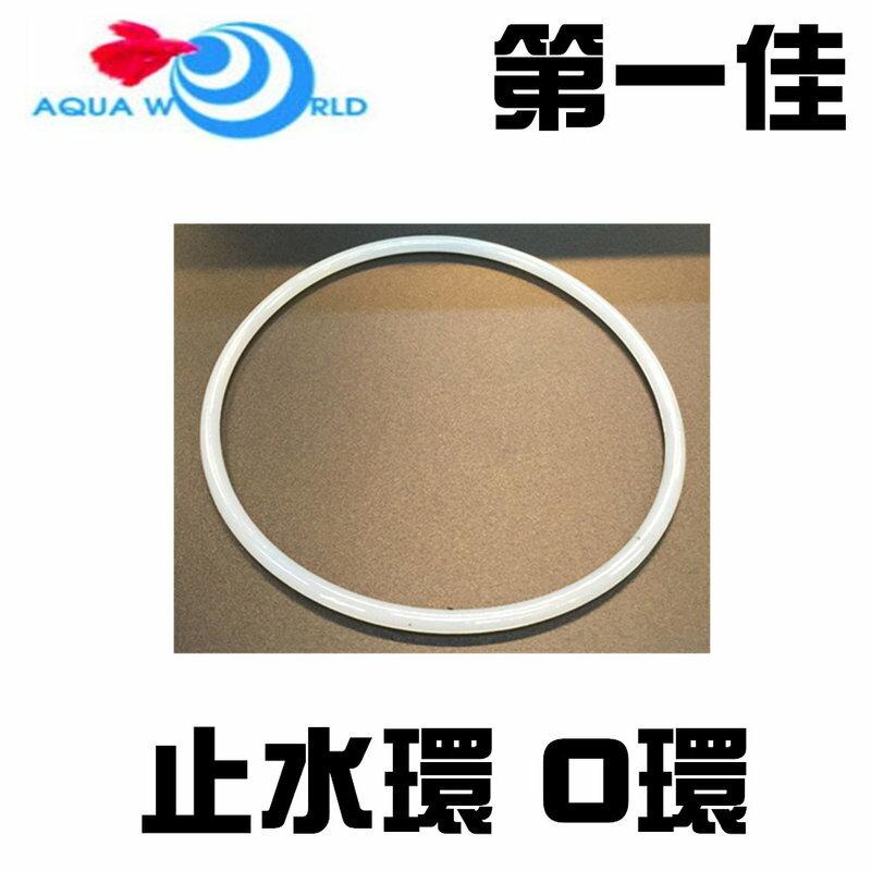 [第一佳 水族寵物] 水世界AQUA WORLD 桶式過濾器/圓桶 [EX-1200]止水環 O環