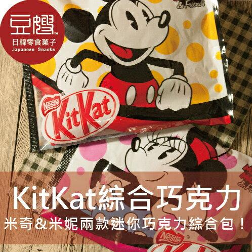 【豆嫂】歐洲零食 雀巢 KitKat綜合巧克力包(米奇/米妮)