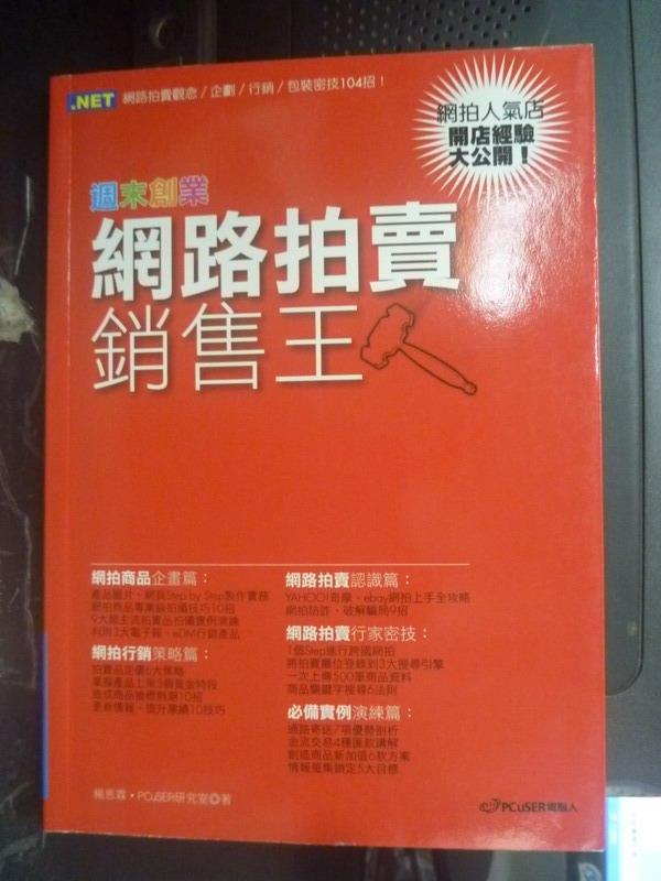 【書寶二手書T5/財經企管_HRR】週末創業:網路拍賣銷售王_楊恩霖、PCuSER研究室