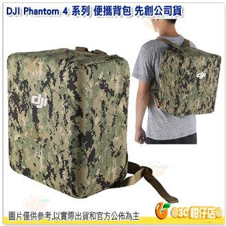 大疆 DJI Phantom 4 系列 便攜背包 綠迷彩 先創公司貨 P4 空拍機