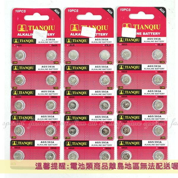 環保型鈕扣電池/水銀電池AG5 393A LR750 LR754(一卡10顆)~不拆售【GU315】 123便利屋