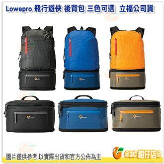 羅普 Lowepro Passport Duo 飛行遊俠 後背包 黑/藍/雲母灰 立福公司貨 攝影背包 相機包