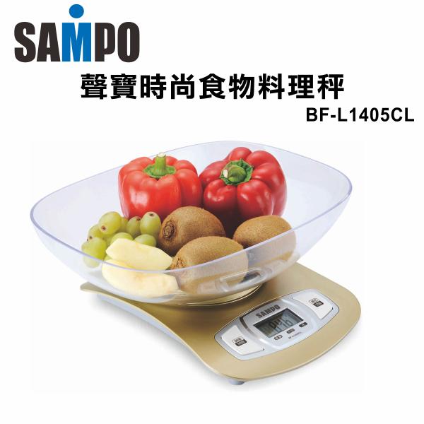【声宝】时尚食物料理秤BF-L1405CL 保固免运-隆美家电