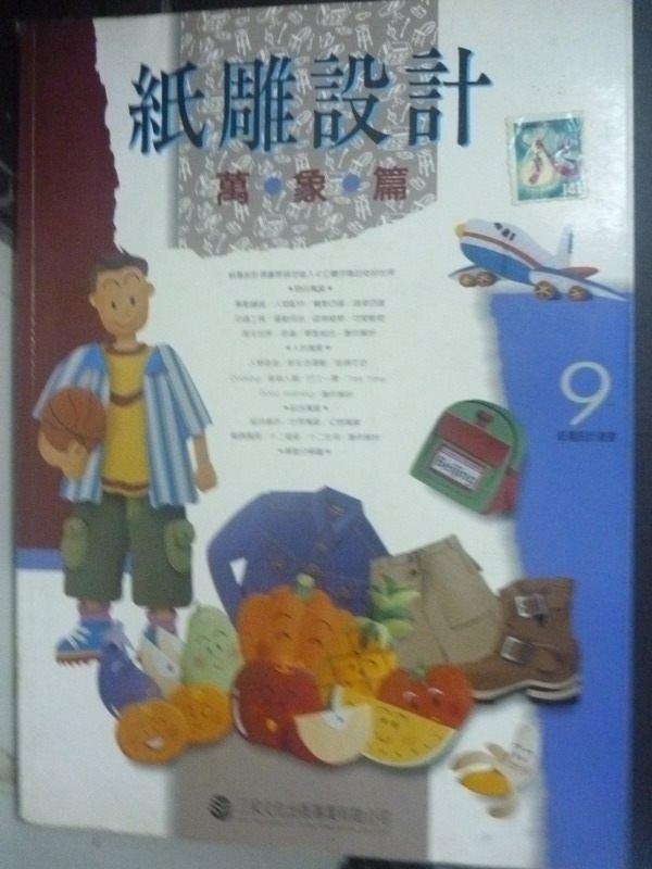【書寶二手書T4/美工_XEA】紙雕設計-萬象篇_三采編輯部
