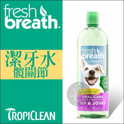 +貓狗樂園+ Fresh breath鮮呼吸【潔牙水+強化髖關節。473ml】480元