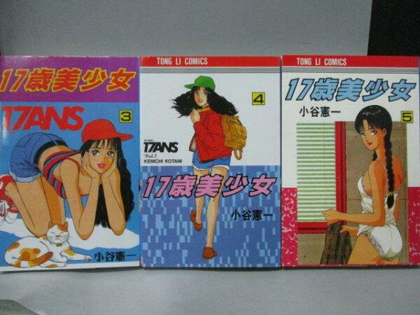 【書寶二手書T1/漫畫書_KPX】17歲美少女_3~5集間_共3本合售_小谷惠一