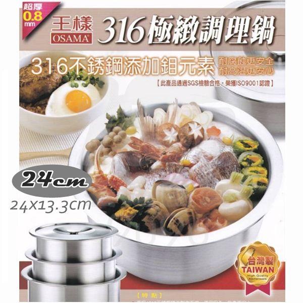 【九元生活百貨】王樣 316極緻調理鍋/24cm 不沾鍋 湯鍋 #316不鏽鋼
