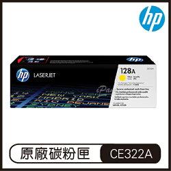 HP 128A 黃色 LaserJet 碳粉盒 CE322A 碳粉匣 原廠碳粉盒