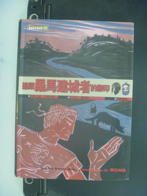 【書寶二手書T2/兒童文學_GPL】追蹤羅馬建城者的腳印_黃琪雯, 飛利浦.